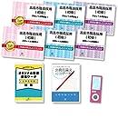 高島市職員採用 初級 教養試験合格セット問題集 6冊  +オリジナル願書・論文最強ワーク