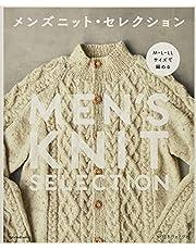 M・L・LLサイズで編める メンズニット・セレクション (Let's knit series)