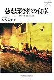 慈悲深き神の食卓 - イスラムを「食」からみる - (Pieria Books) - 八木久美子