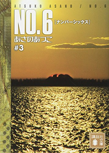 NO.6 [ナンバーシックス] ♯3 (講談社文庫)
