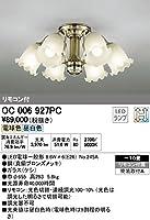 オーデリック シャンデリア 【OC 006 927PC】【OC006927PC】