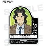 【阿字野壮介】 ピアノの森 トレーディングアクリルスタンド