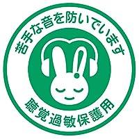 聴覚過敏マーク 缶バッジ 54mm (大人用/漢字)