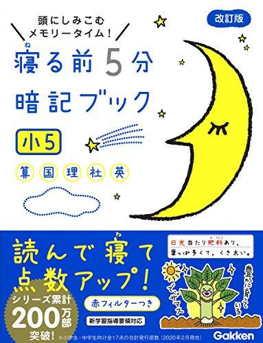寝る前5分暗記ブック 小5-算数・国語・理科・社会・英語