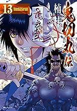 鬼切丸伝 コミック 1-13巻セット