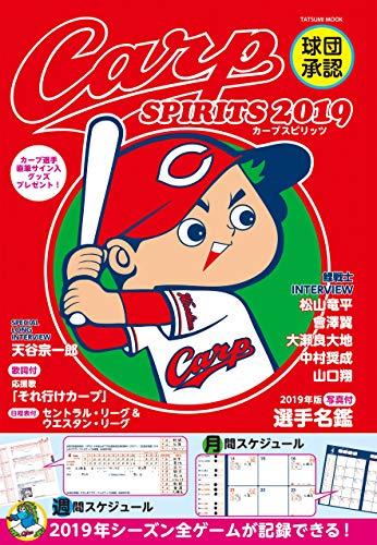 球団承認 Carp SPIRITS【カープスピリッツ】 2019 (タツミムック)