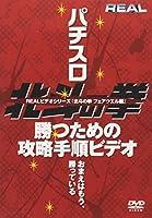 REAL ビデオシリーズ 北斗の拳 フェアウェル [DVD]