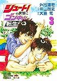 シュート!の世界にゴン中山が転生してしまった件(3) (マガジンポケットコミックス)