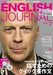 ENGLISH JOURNAL (イングリッシュジャーナル) 2013年 07月号