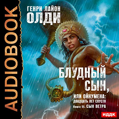 Prodigal Son, or Oikumena: Twenty Years Later III. Son of the Wind (Russian Edition) Titelbild