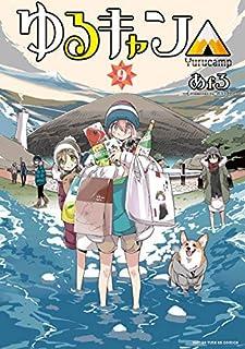 ゆるキャン△ コミック 1-9巻セット