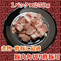 【商番1207】豚肉角切り酢豚用 250g