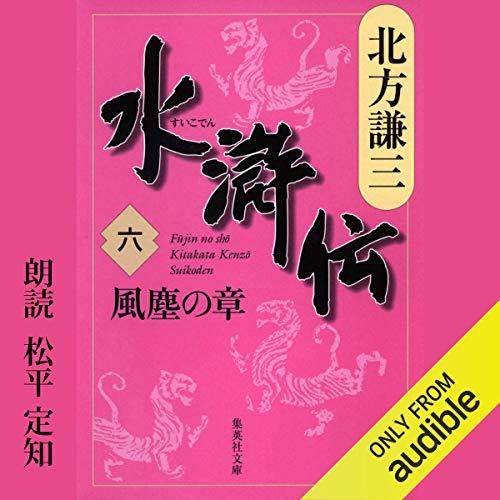 『水滸伝 六 風塵の章』のカバーアート
