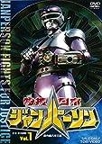 特捜ロボジャンパーソン VOL.1 [DVD]