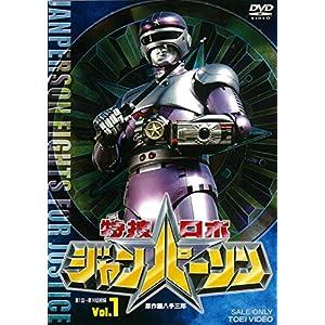 """特捜ロボジャンパーソン VOL.1 [DVD]"""""""