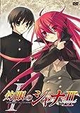 灼眼のシャナII 第I巻〈通常版〉 [DVD]