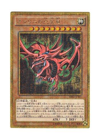 遊戯王 日本語版 MB01-JPS01 Slifer the Sky Dragon オシリスの天空竜 (ゴールド・パラレル / ミレニアム仕様)
