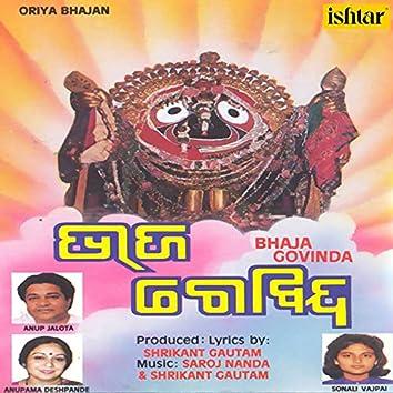 Bhaja Govinda (Oriya Bhajan)