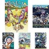 ゆるキャン△ 1-10巻 新品セット