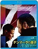 デンマークの息子[Blu-ray/ブルーレイ]