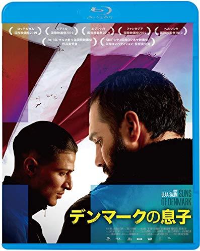 デンマークの息子 [Blu-ray]