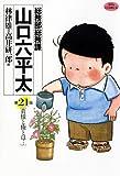 総務部総務課 山口六平太(21) (ビッグコミックス)