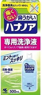 ハナノア 専用洗浄液 500mL×【10個セット】