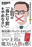 上司の「当たり前」をやめなさい - 柴田励司