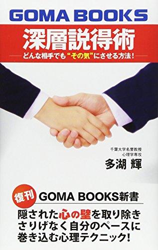"""深層説得術―どんな相手でも""""その気""""にさせる方法! (GOMA BOOKS新書)"""
