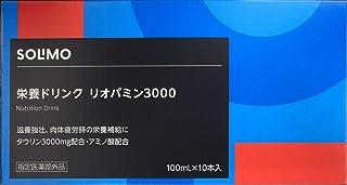 [Amazonブランド]SOLIMO 栄養ドリンク リオパミン3000 100mlx10本 [指定医薬部外品]