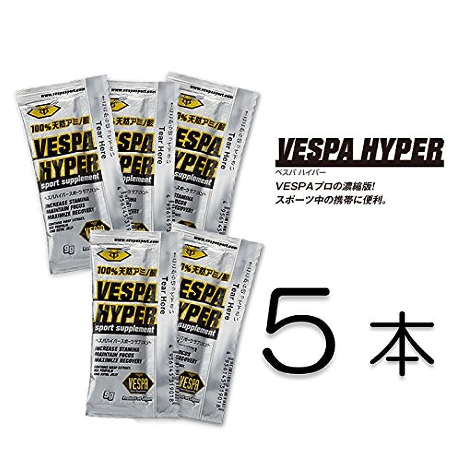 大宇宙ドラマズームインするVESPA SPORTS(ヴェスパスポーツ) VESPA HYPER 9g(5本)