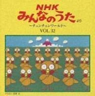 NHKみんなのうた Vol.32 〜チュンチュンワールド〜