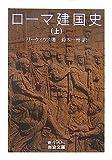 ローマ建国史〈上〉 (岩波文庫) - リーウィウス, 一州, 鈴木