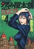 怨み屋本舗 REVENGE 4 (ヤングジャンプコミックス)