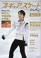 フィギュアスケートジャパン2018 (週刊女性臨時増刊)