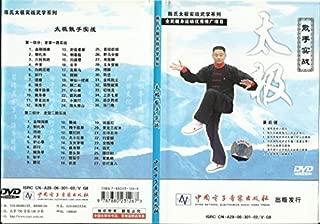 Chen Tai Chi Sparring Application (Taiji San Shou Shi Zhan), by Master Jiang Qijian
