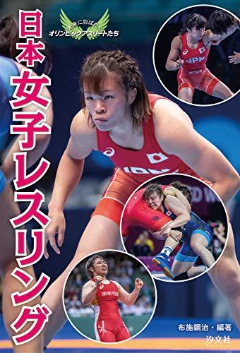 日本女子レスリング (未来に羽ばたくオリンピックアスリートたち)