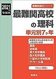 最難関高校の理科 単元別7か年 2021年度受験用 赤本 9007 (最難関高校シリーズ)