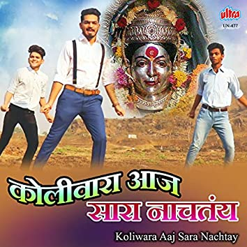 Koliwara Aaj Sara Nachtay