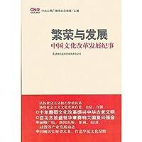 繁荣与发展:中国文化改革发展纪事