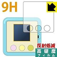 PDA工房 すみっコぐらし すみっコあつめ用 9H高硬度[反射低減] 保護 フィルム 日本製