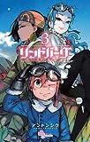 リンドバーグ 3 (ゲッサン少年サンデーコミックス)