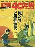 昭和40年男 2020年4月号 [雑誌]