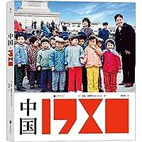 中国·1980