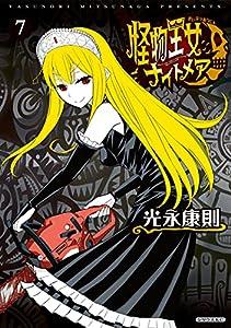 怪物王女ナイトメア(7) (シリウスコミックス)