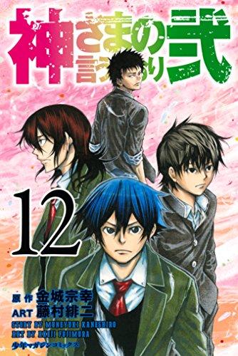 神さまの言うとおり弐(12) (週刊少年マガジンコミックス) - 金城宗幸, 藤村緋二