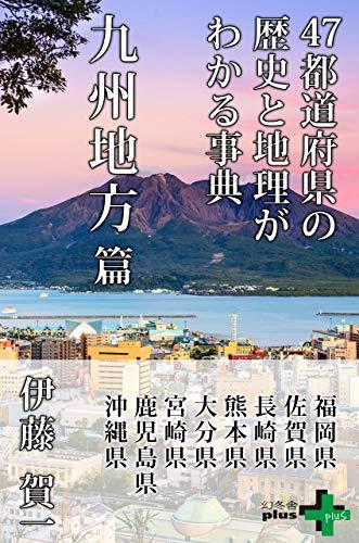 47都道府県の歴史と地理がわかる事典 九州地方篇 (幻冬舎plus+)