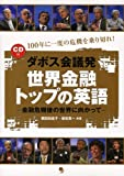 [CD付]ダボス会議発 世界金融トップの英語