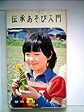 伝承あそび入門 (1977年) (指導者の手帖)
