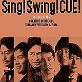 Sing!Swing!CUE!